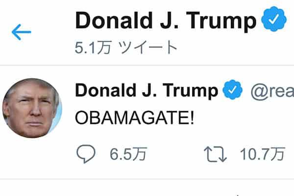 オバマが逮捕!?トランプ大統領がつぶやいた「オバマゲート」とは