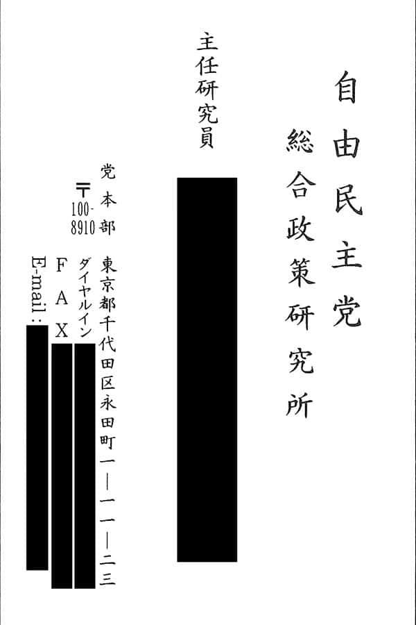 """トヨタ、全日空、日本製鉄…大企業社員が自民党で""""タダ働き""""!"""