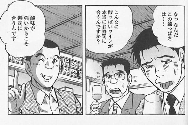 『江戸前の旬』原作者が語る「寿司にもっとも合うワインは?」