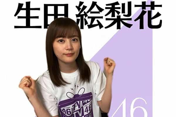 乃木坂46 生田絵梨花『46時間TV』準備は100時間以上!