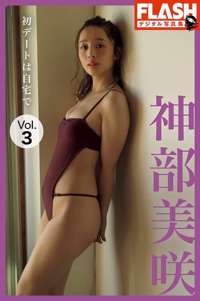 神部美咲、初のデジタル写真集のテーマはイチャイチャ自宅デート。3部作の第三弾!