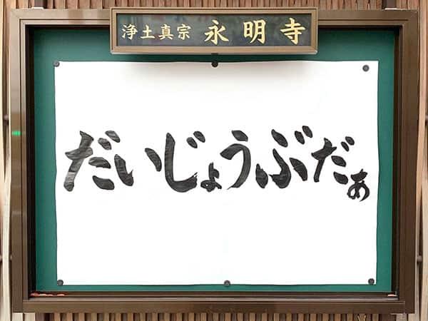 「お寺の掲示板」がコロナ禍に激励「だいじょうぶだぁ」