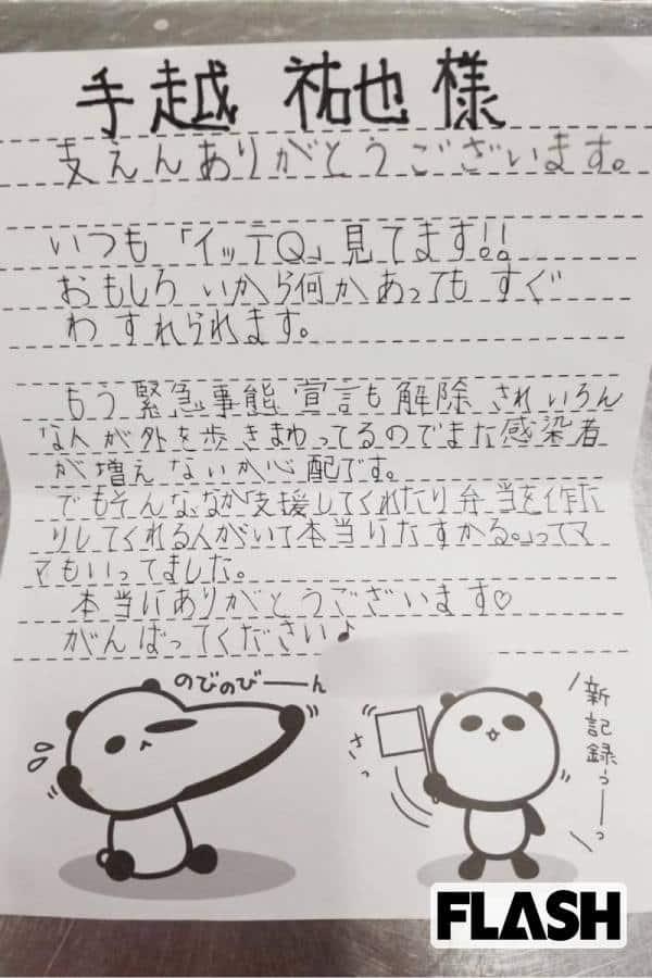 手越祐也、ボランティアでもらった感謝の手紙に「うれし〜!」
