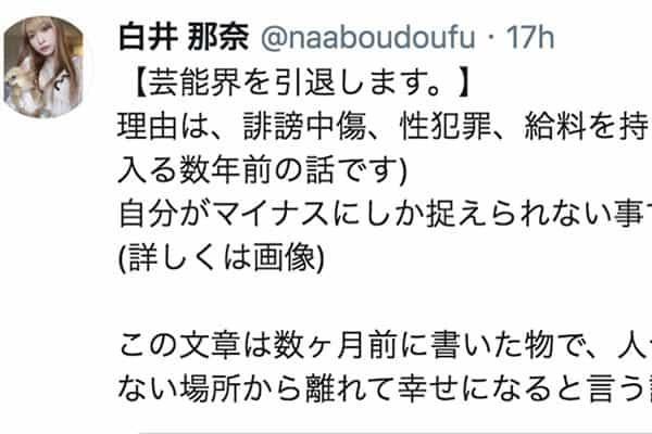 なあ坊豆腐@那奈が芸能界引退…理由は誹謗中傷、性犯罪、給料持ち逃げ