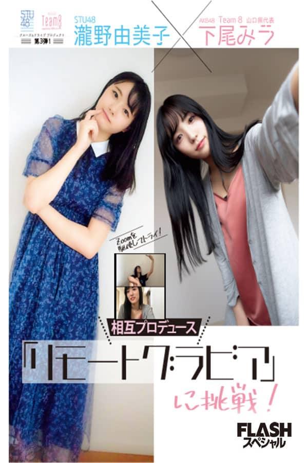 AKB48 Team 8 下尾みう×STU48 瀧野由美子「リモートグラビア」に挑戦! FLASHスペシャルグラビアBEST 2020年初夏号