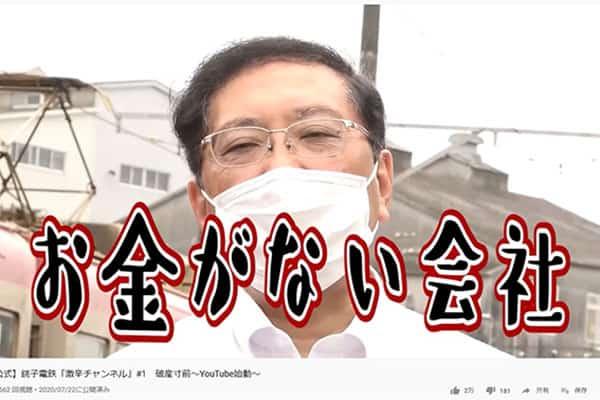 経営危機の銚子電鉄、社長が「危ない橋を渡ってます(笑)」