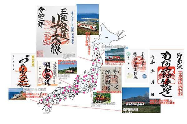 鉄道ファン人気で即完売「鉄印帳」ローカル40鉄道へGo To!