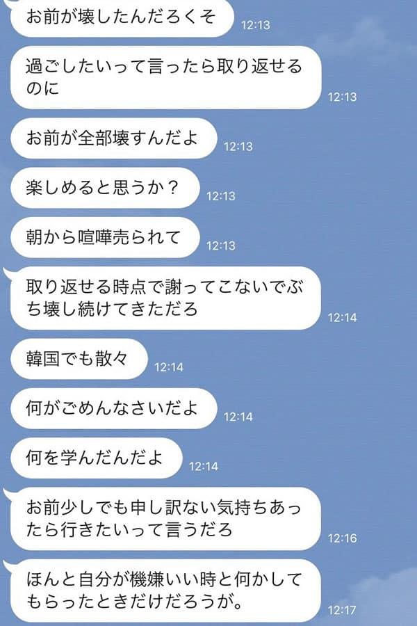 ベガルタ仙台・道渕諒平「契約解除」報道に、被害者女性「今は療養に専念します」