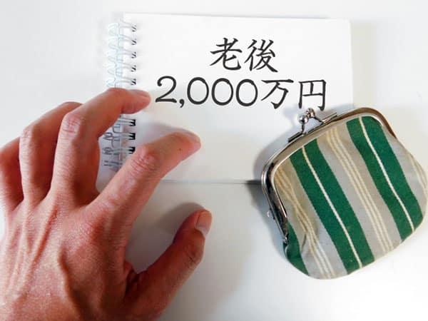老後が心配でもあわてるな「年金2000万円問題」は存在しない!