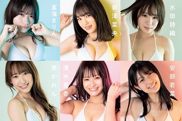 NMB48 次世代グラビアクイーン候補が、FLASH誌面をかけてバトル!