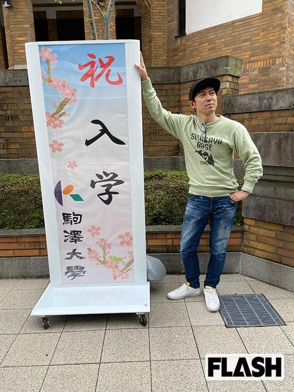 東貴博が駒大に入学…萩本欽一にもらったアドバイスは「授業は前に座りなさい」