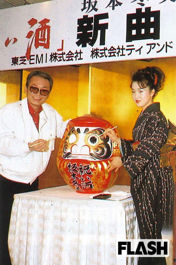 【坂本冬美のモゴモゴモゴ】『祝い酒』で初出場した紅白、思い出は4つだけ