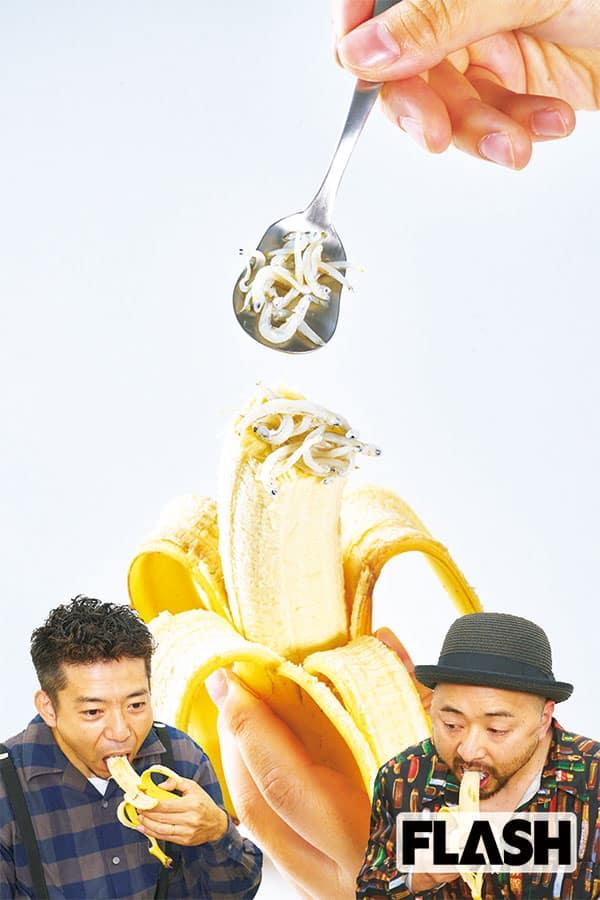 どぶろっくが採点「悪魔の食べ合わせ」バナナ×しらす