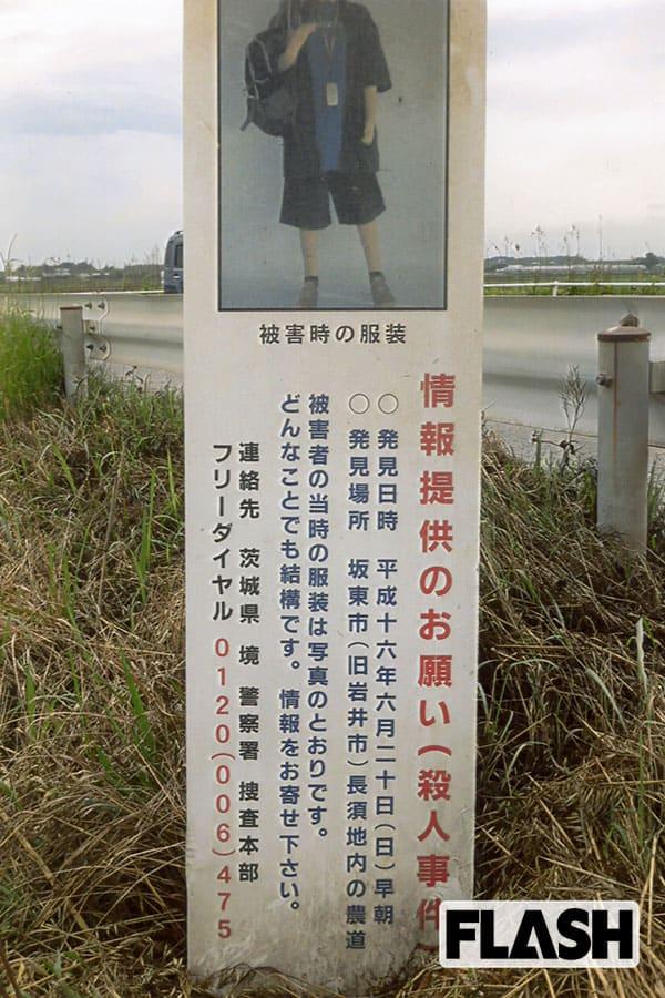 2004年6月20日、茨城県坂東市で意識不明の態で平田さんが発見された。事件当時に立てられた看板は色褪せている