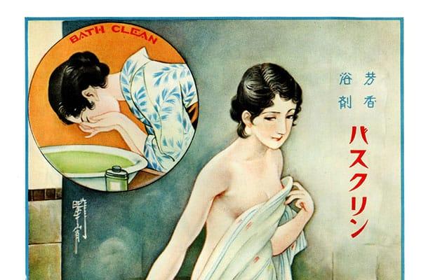 奈良時代から伝わる秘薬が始まり…バスクリンに秘められた姫君の物語/6月22日の話