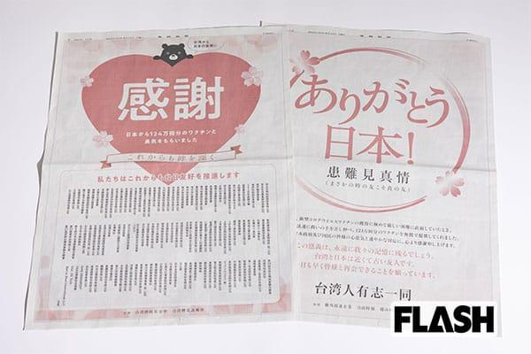 産経新聞「台湾からのワクチン感謝広告」に「自作自演的」と批判の声…広告主の名誉会長は安倍前首相の実母