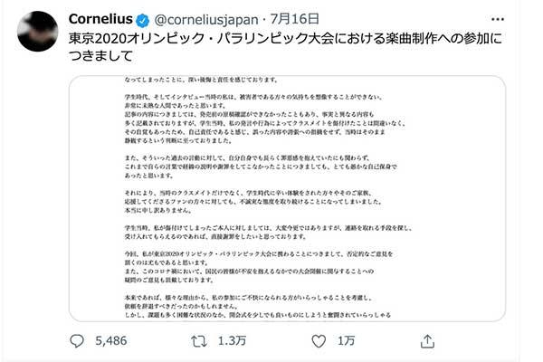 小山田圭吾、いじめ問題を謝罪するも炎上止まらず…ソニーがページ削除、息子のSNSも炎上
