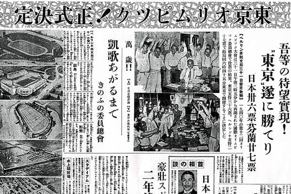 東京オリンピックに混乱はつきもの…1940年「幻の東京五輪」もグダグダだった/7月31日の話